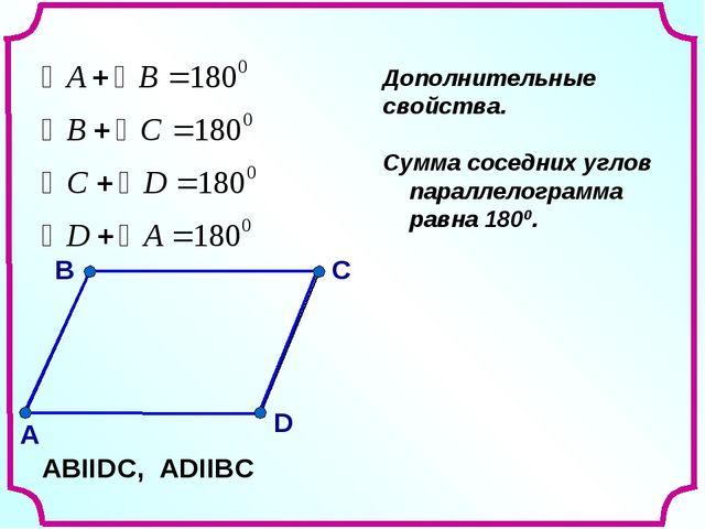В А С D АВIIDС, ADIIBC Дополнительные свойства. Сумма соседних углов параллел...