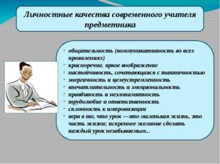 Личностные качества современного учителя предметника общительность (коммуника