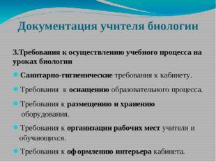 Документация учителя биологии 3.Требования к осуществлению учебного процесса