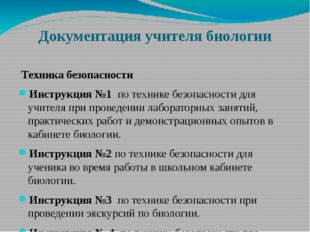 Документация учителя биологии Техника безопасности Инструкция №1по технике