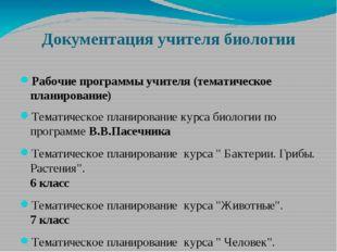Документация учителя биологии Рабочие программы учителя (тематическое планиро