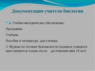 Документация учителя биологии 2. Учебно-методическое обеспечение: Программа У