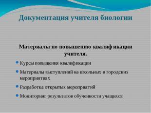 Документация учителя биологии  Материалы по повышению квалификации учителя.