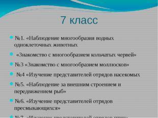 7 класс №1. «Наблюдение многообразия водных одноклеточных животных «Знакомств