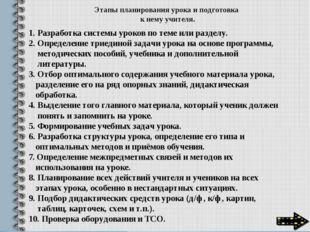 Этапы планирования урока и подготовка к нему учителя. 1. Разработка системы