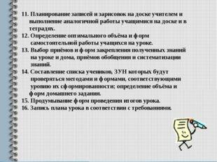 11. Планирование записей и зарисовок на доске учителем и выполнение аналогич