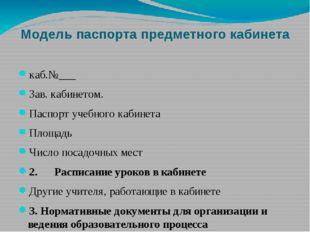 Модель паспорта предметного кабинета каб.№___ Зав. кабинетом. Паспорт учебног