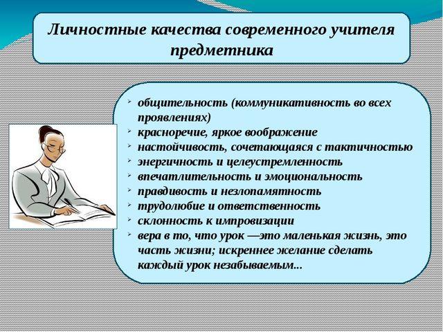 Личностные качества современного учителя предметника общительность (коммуника...