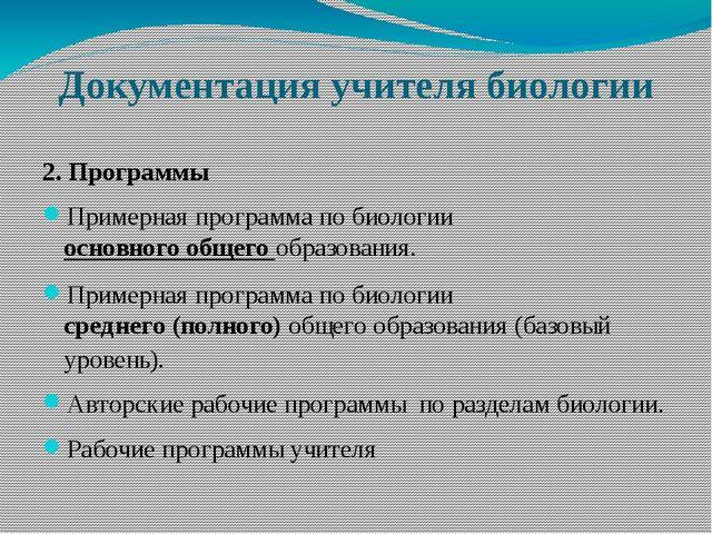 Документация учителя биологии 2. Программы Примерная программа по биологииос...