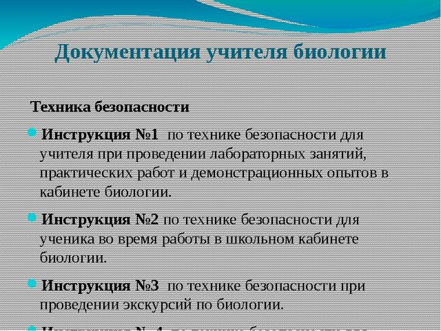 Документация учителя биологии Техника безопасности Инструкция №1по технике...