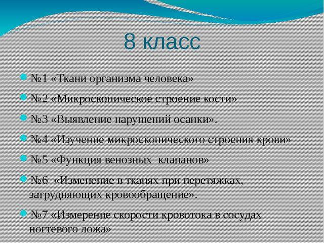 8 класс №1 «Ткани организма человека» №2 «Микроскопическое строение кости» №3...