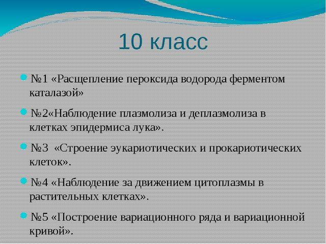 10 класс №1 «Расщепление пероксида водорода ферментом каталазой» №2«Наблюдени...