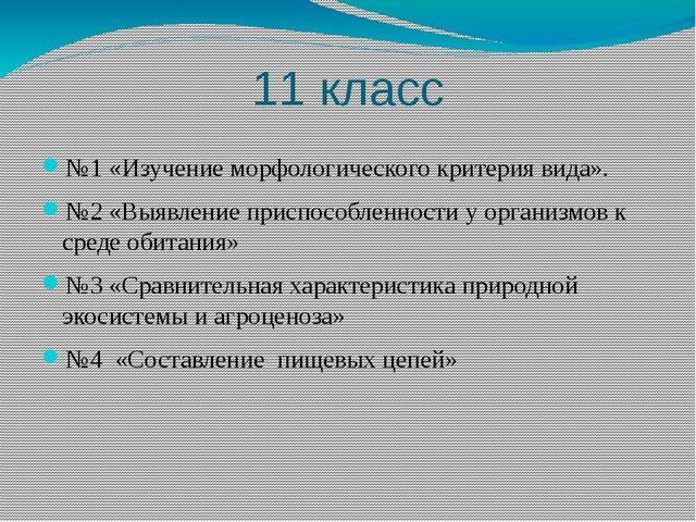 11 класс №1 «Изучение морфологического критерия вида». №2 «Выявление приспосо...