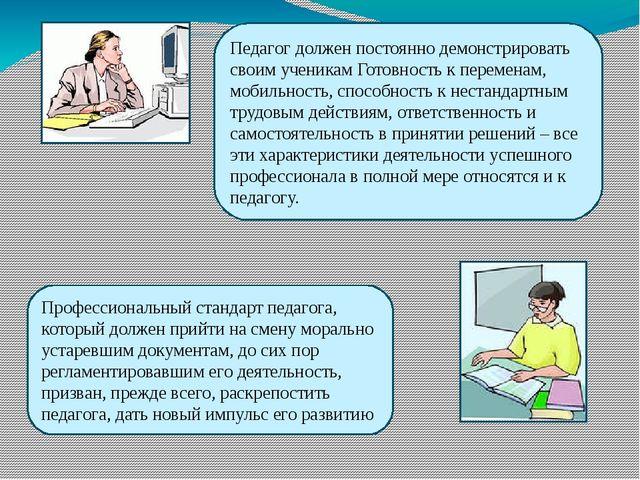 Педагог должен постоянно демонстрировать своим ученикам Готовность к перемена...