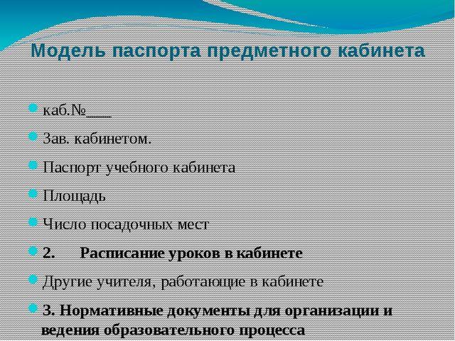 Модель паспорта предметного кабинета каб.№___ Зав. кабинетом. Паспорт учебног...