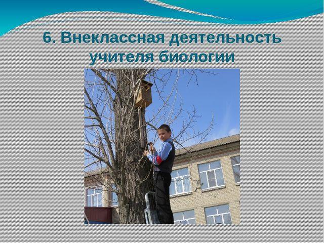 6. Внеклассная деятельность учителя биологии
