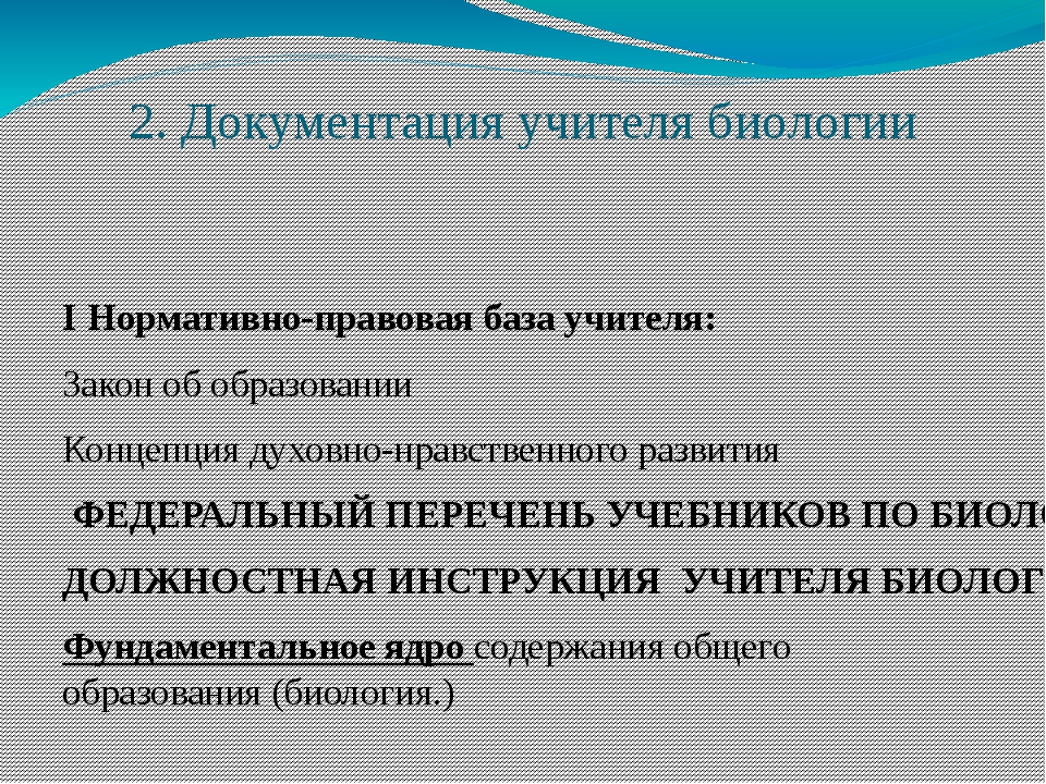 2. Документация учителя биологии I Нормативно-правовая база учителя: Закон об...