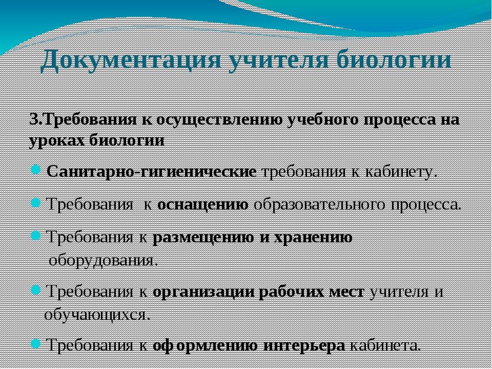 Документация учителя биологии 3.Требования к осуществлению учебного процесса...