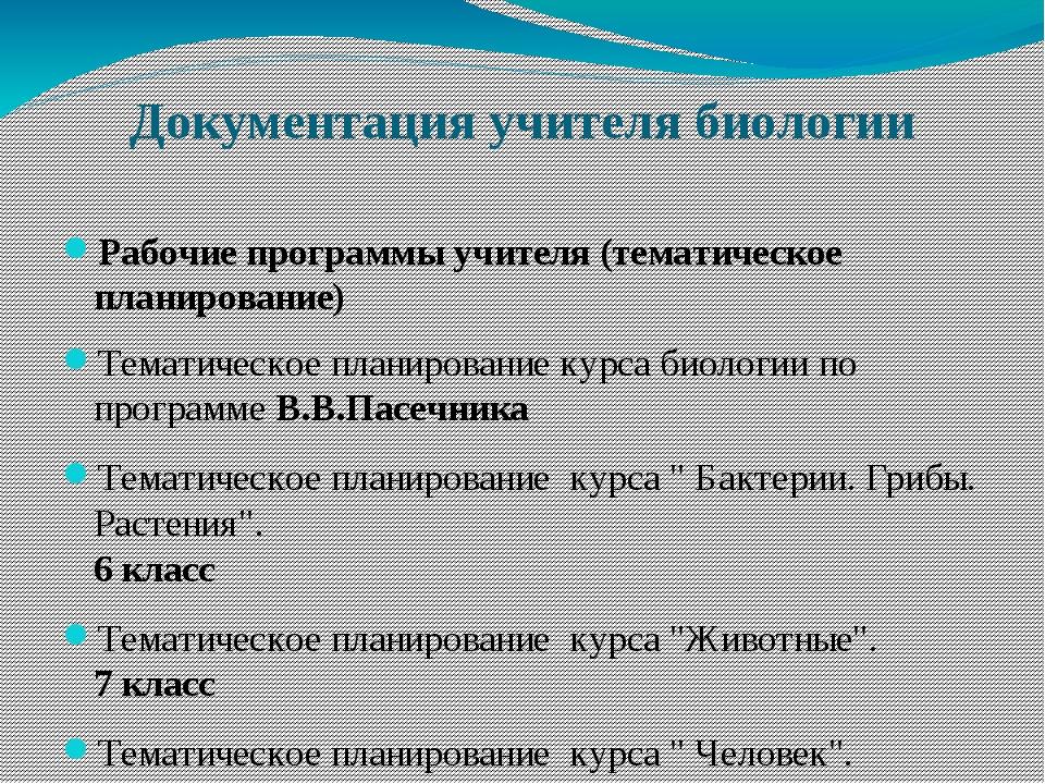 Документация учителя биологии Рабочие программы учителя (тематическое планиро...