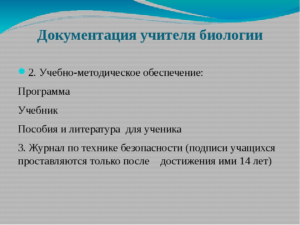 Документация учителя биологии 2. Учебно-методическое обеспечение: Программа У...