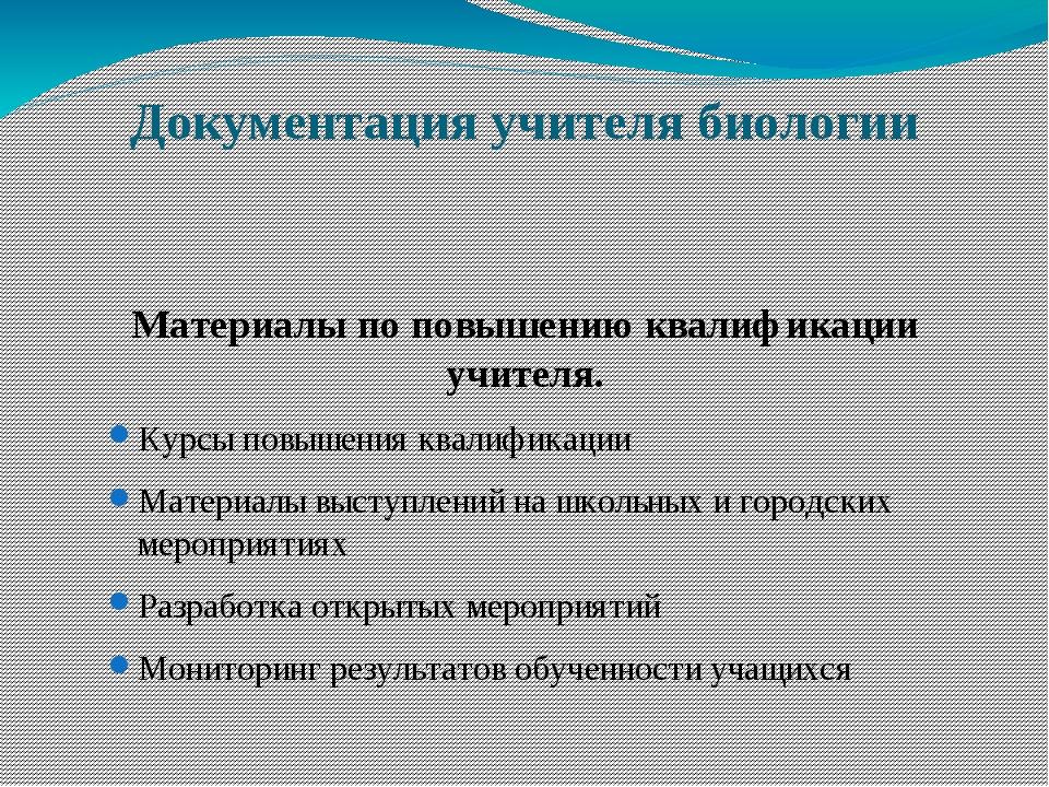 Документация учителя биологии  Материалы по повышению квалификации учителя....