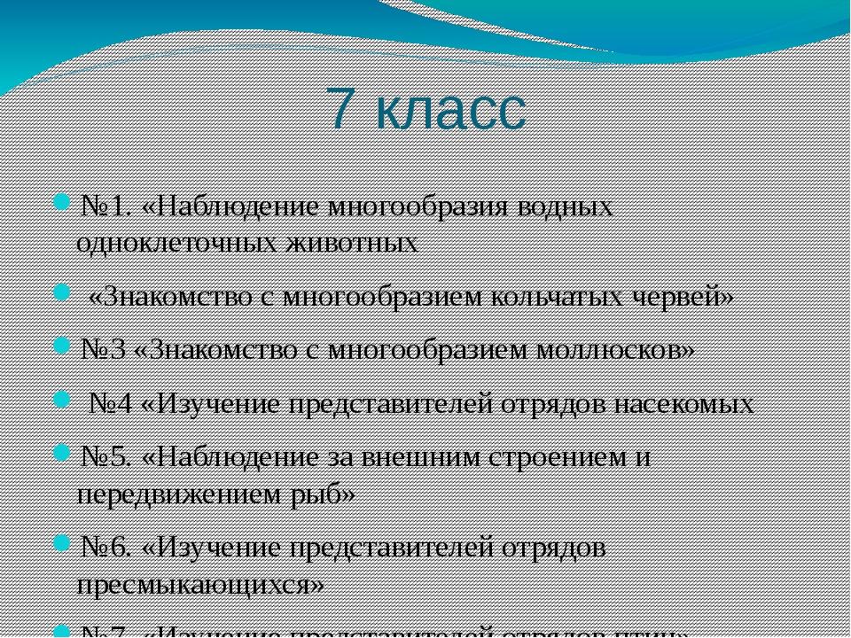 7 класс №1. «Наблюдение многообразия водных одноклеточных животных «Знакомств...