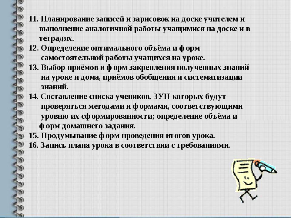 11. Планирование записей и зарисовок на доске учителем и выполнение аналогич...