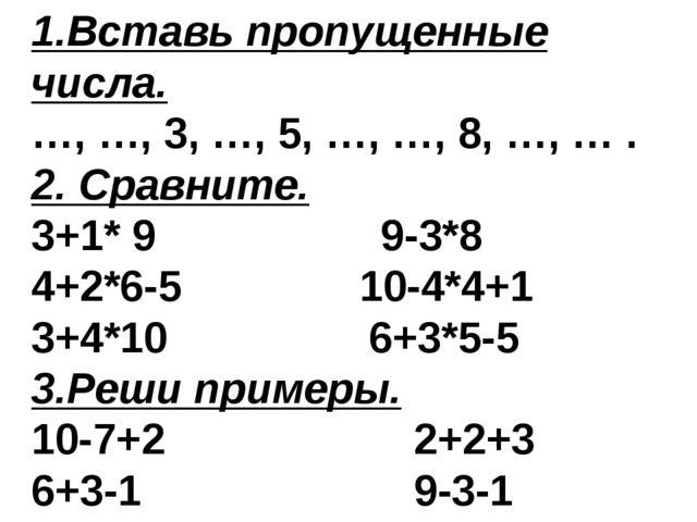 1.Вставь пропущенные числа. …, …, 3, …, 5, …, …, 8, …, … . 2. Сравните. 3+1*...
