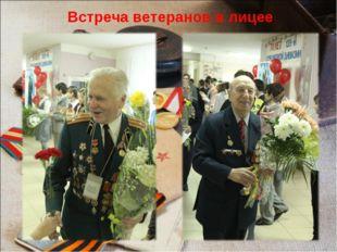 Встреча ветеранов в лицее