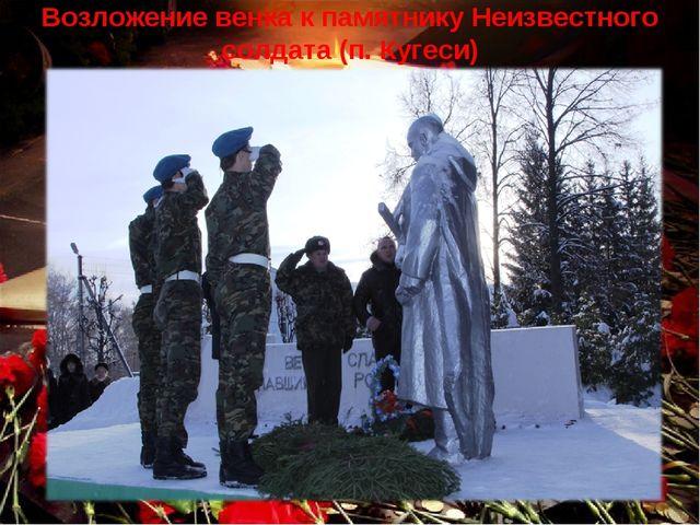 Возложение венка к памятнику Неизвестного солдата (п. Кугеси)