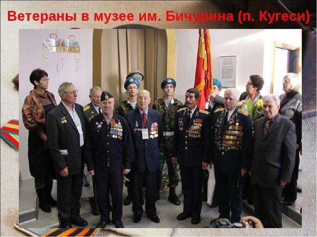 Ветераны в музее им. Бичурина (п. Кугеси)