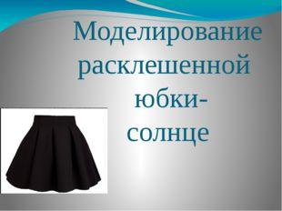 Моделирование расклешенной юбки- солнце