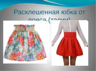 Расклешенная юбка от пояса (талии)