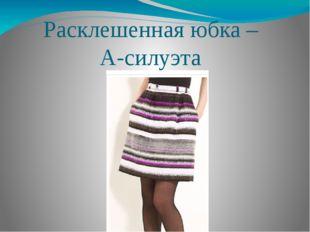 Расклешенная юбка – А-силуэта