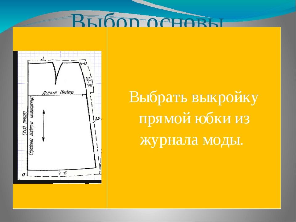 Выбор основы Выбрать выкройку прямой юбки из журнала моды.