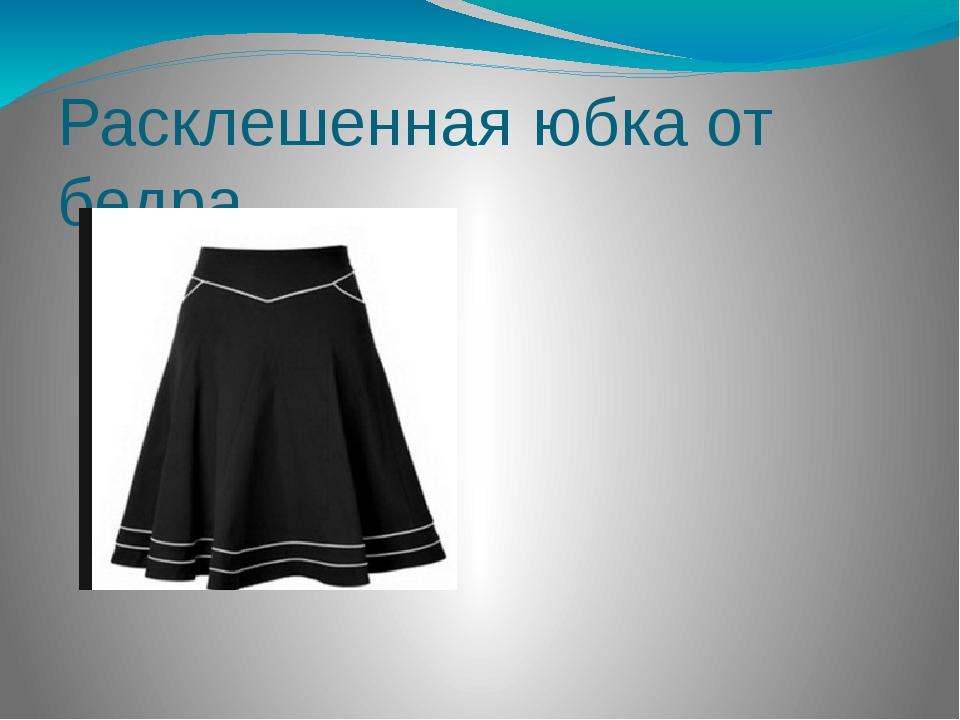 Расклешенная юбка от бедра
