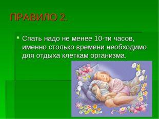 ПРАВИЛО 2. Спать надо не менее 10-ти часов, именно столько времени необходимо
