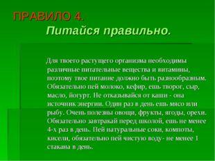 ПРАВИЛО 4. Питайся правильно. Для твоего растущего организма необходимы разли
