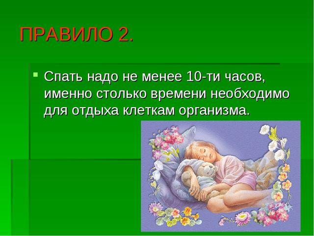ПРАВИЛО 2. Спать надо не менее 10-ти часов, именно столько времени необходимо...