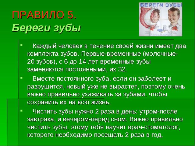 ПРАВИЛО 5. Береги зубы  Каждый человек в течение своей жизни имеет два комп...
