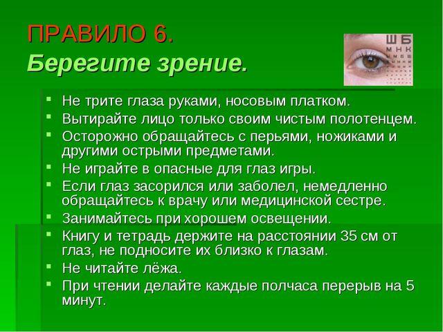 ПРАВИЛО 6. Берегите зрение. Не трите глаза руками, носовым платком. Вытирайте...
