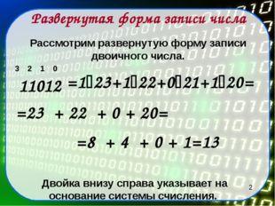 Развернутая форма записи числа 11012 =123+122+021+120= 3 2 1 0 =23 + 22 +