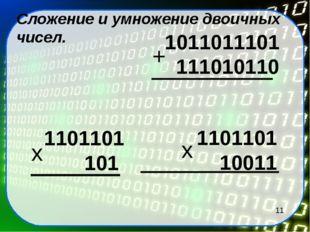 1011011101 111010110 + 1101101 101 х 1101101 10011 х Сложение и умножение дв