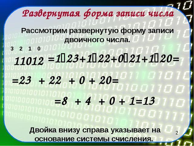 Развернутая форма записи числа 11012 =123+122+021+120= 3 2 1 0 =23 + 22 +...