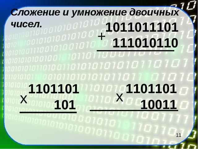 1011011101 111010110 + 1101101 101 х 1101101 10011 х Сложение и умножение дв...