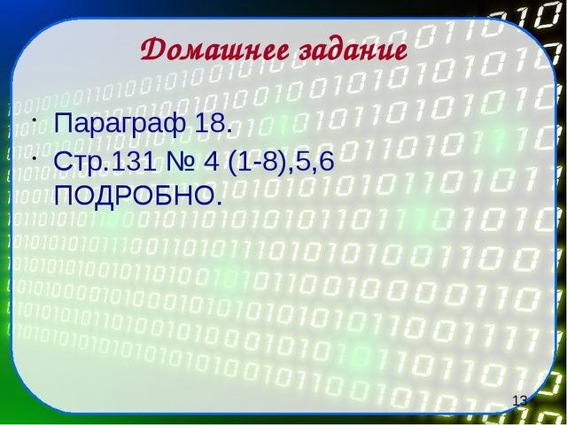 Домашнее задание Параграф 18. Стр.131 № 4 (1-8),5,6 ПОДРОБНО. 13