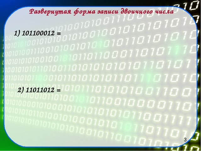 Развернутая форма записи двоичного числа 1) 101100012 = 2) 11011012 = 3