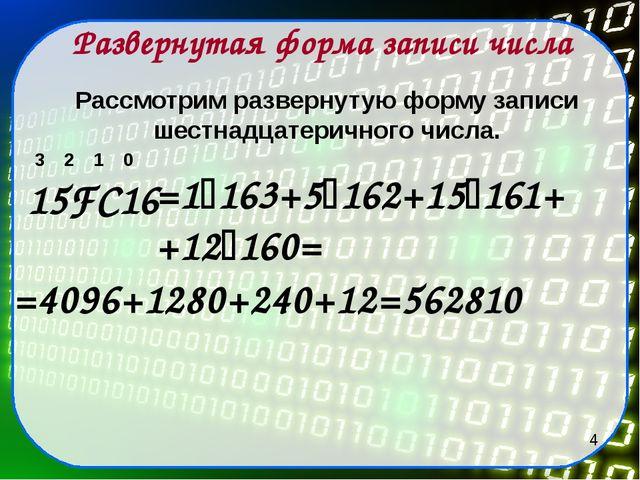 Развернутая форма записи числа 15FC16 =1163+5162+15161+ +12160= 3 2 1 0 =...