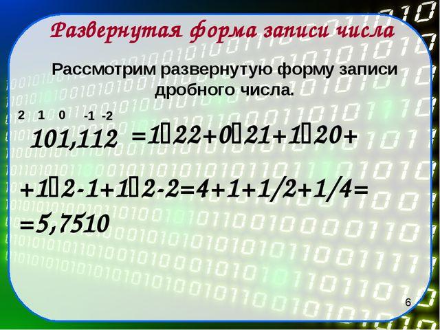 Развернутая форма записи числа 101,112 2 1 0 Рассмотрим развернутую форму зап...
