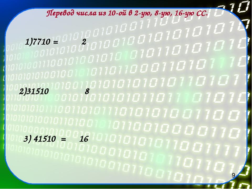 Перевод числа из 10-ой в 2-ую, 8-ую, 16-ую СС. 1)7710 = 2 3) 41510 = 16 9 2)3...